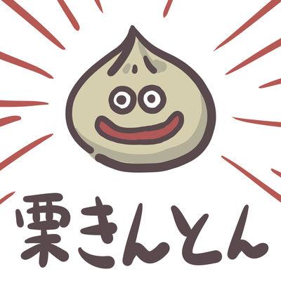 20102801_kuri_s.jpg